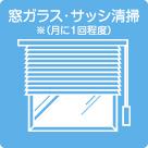 窓ガラス・サッシ清掃